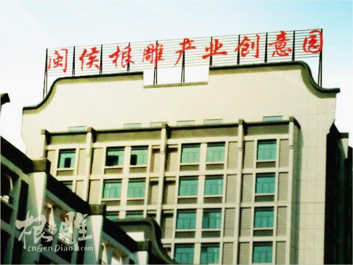 中国闽侯根雕产业创意园