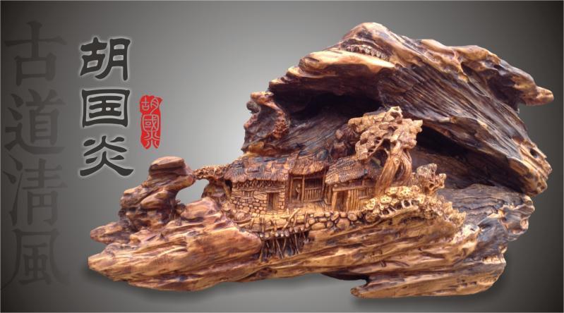 中国梦·根雕梦-胡国炎图片